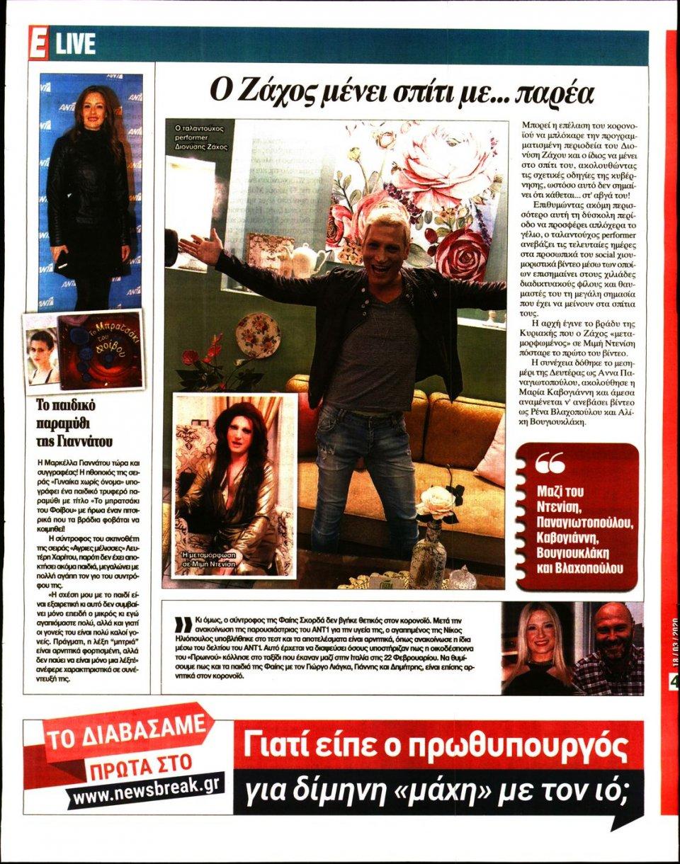 Οπισθόφυλλο Εφημερίδας - Espresso - 2020-03-18