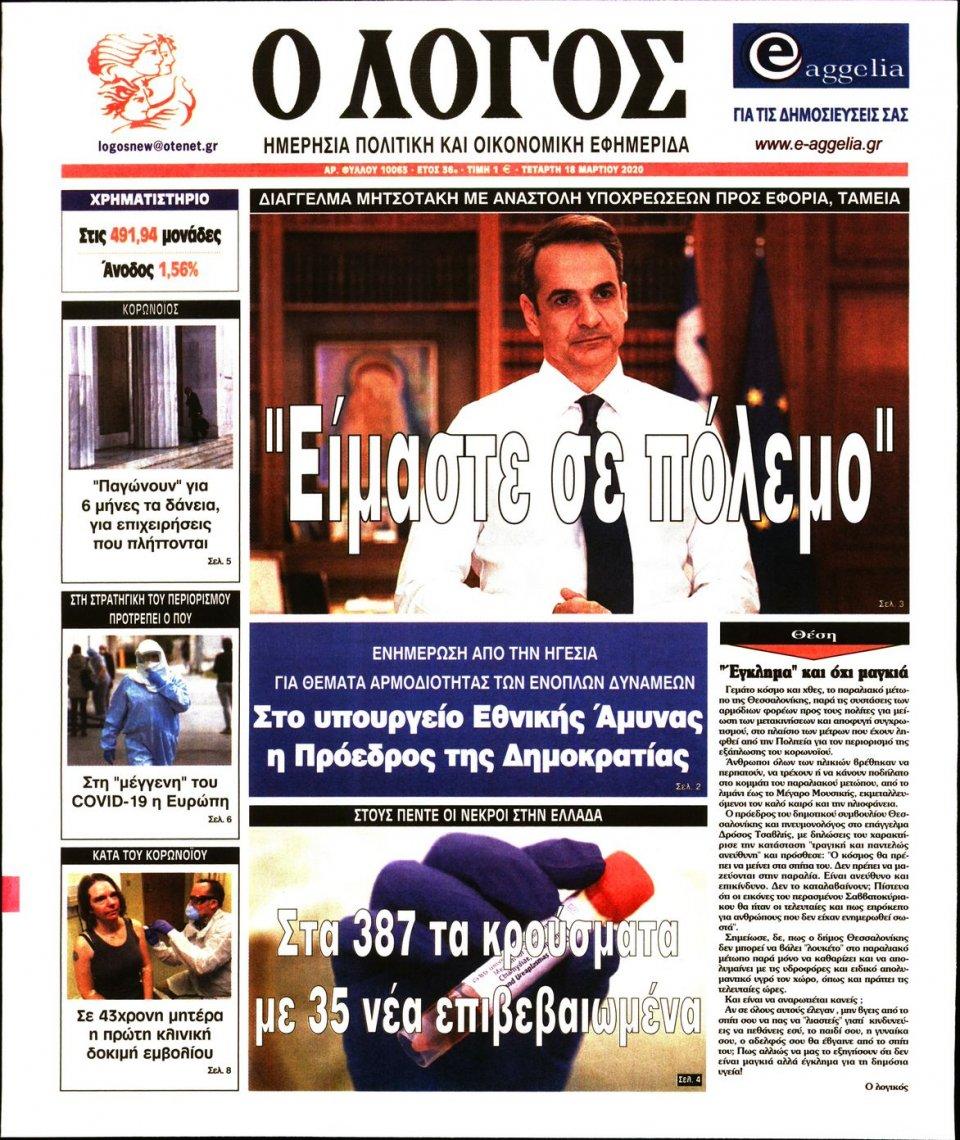Πρωτοσέλιδο Εφημερίδας - Λόγος - 2020-03-18