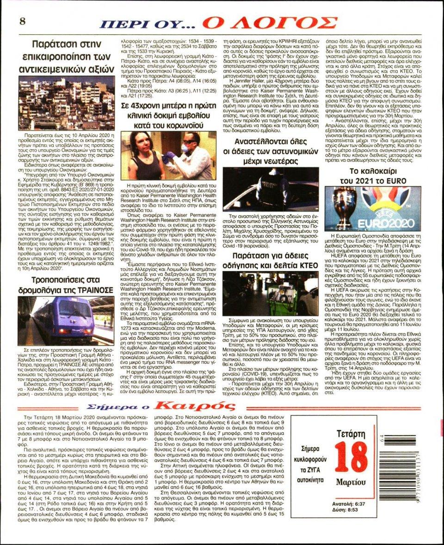 Οπισθόφυλλο Εφημερίδας - Λόγος - 2020-03-18