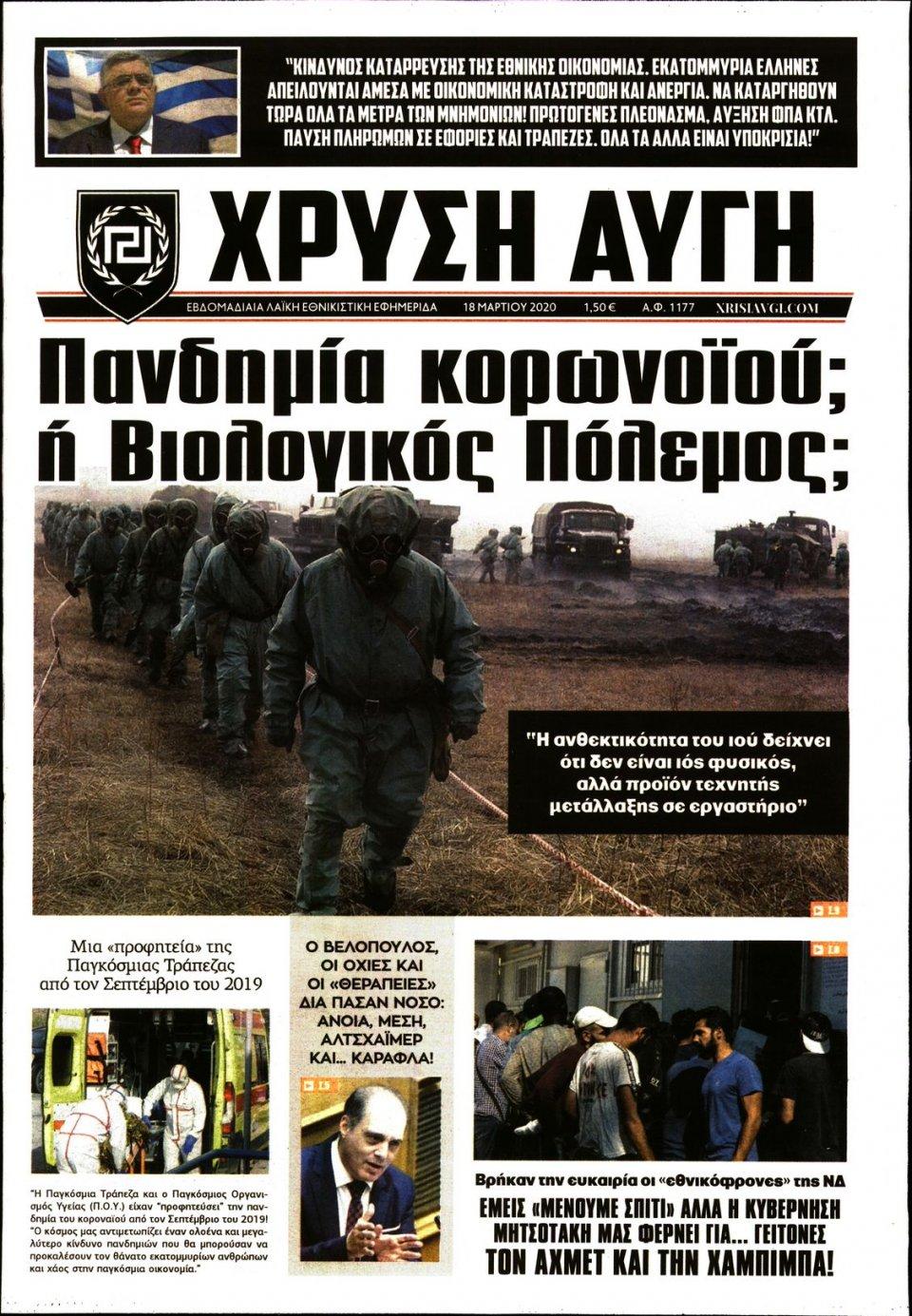 Πρωτοσέλιδο Εφημερίδας - ΧΡΥΣΗ ΑΥΓΗ - 2020-03-18