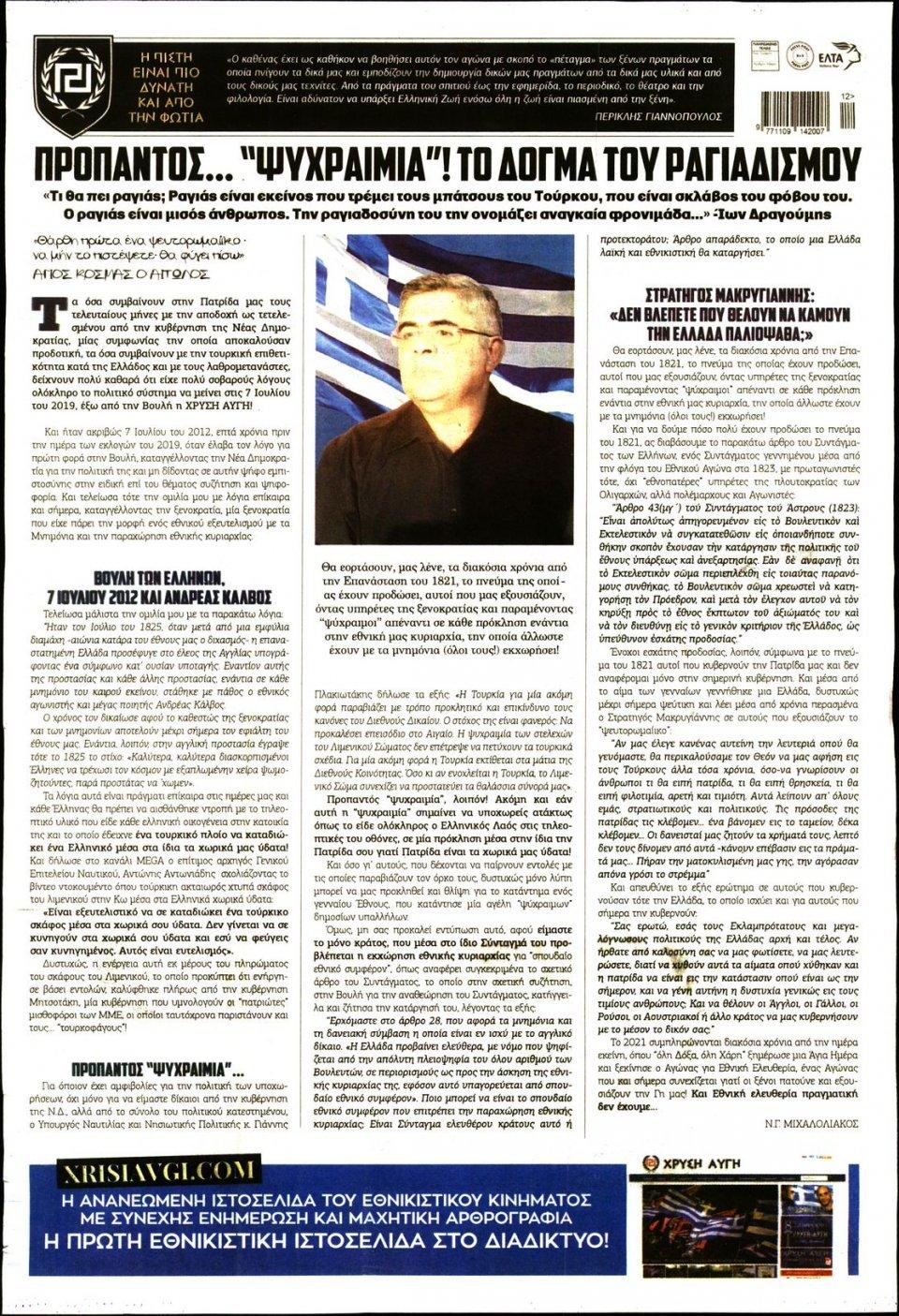 Οπισθόφυλλο Εφημερίδας - ΧΡΥΣΗ ΑΥΓΗ - 2020-03-18
