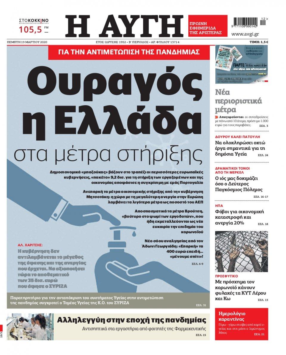 Πρωτοσέλιδο Εφημερίδας - Αυγή - 2020-03-19