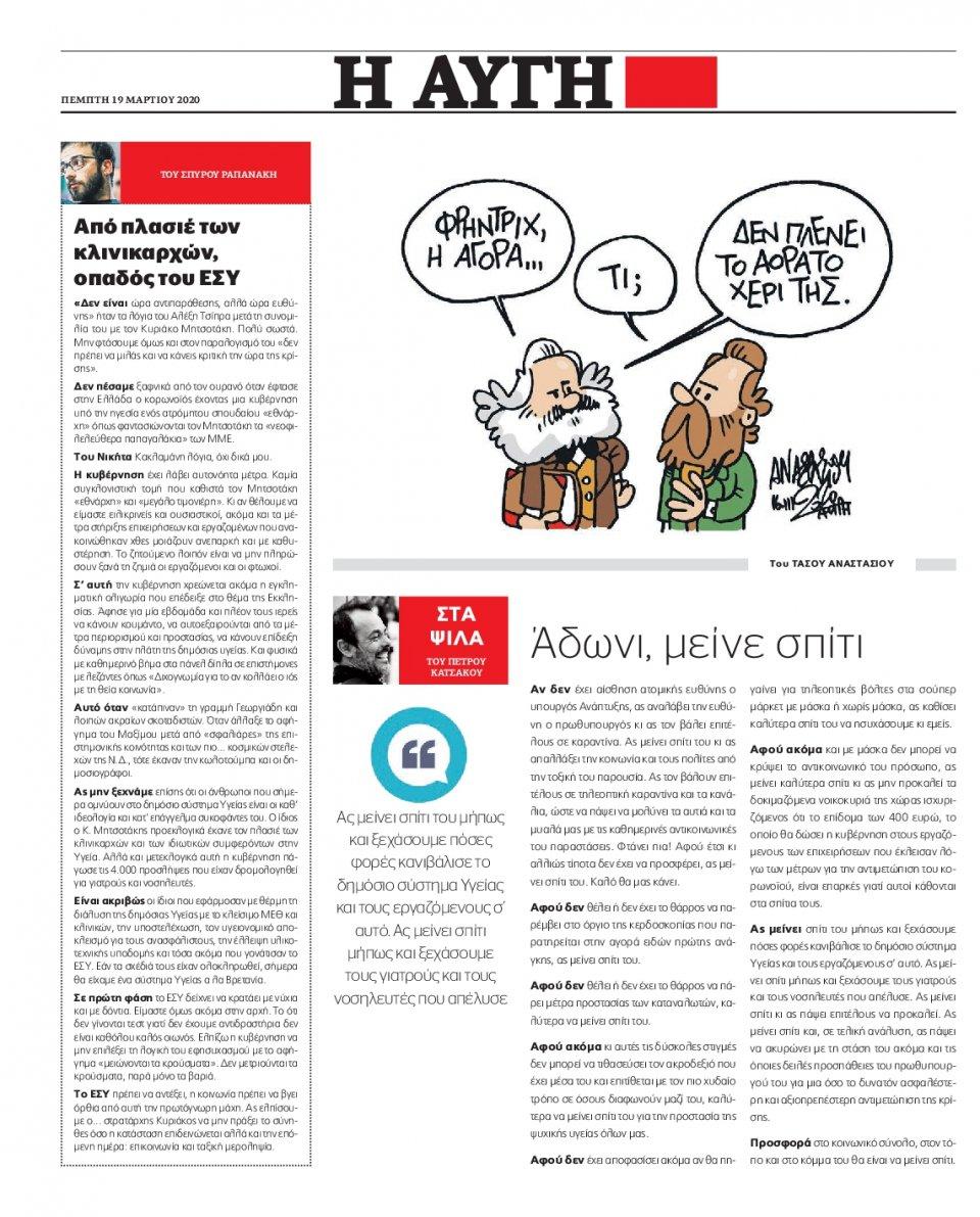 Οπισθόφυλλο Εφημερίδας - Αυγή - 2020-03-19
