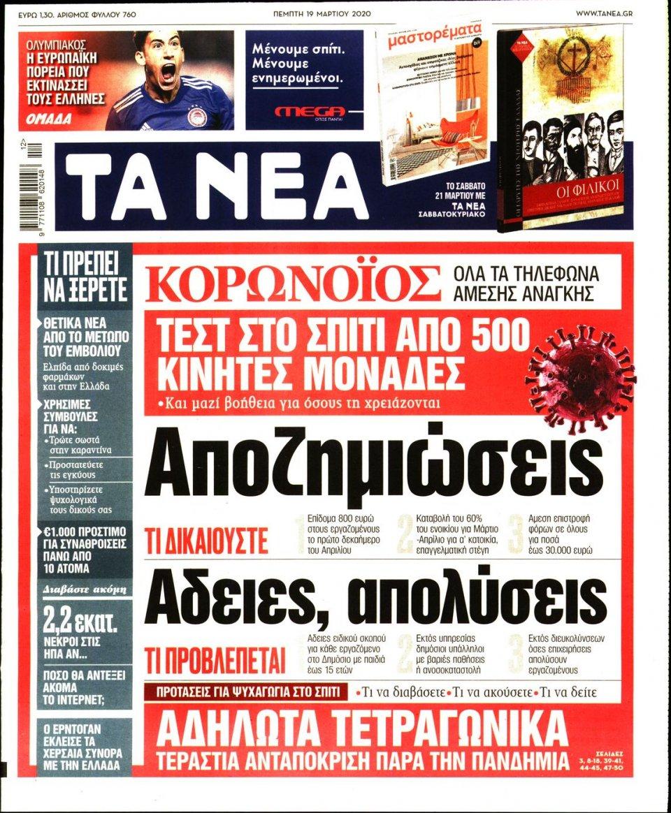 Πρωτοσέλιδο Εφημερίδας - Τα Νέα - 2020-03-19
