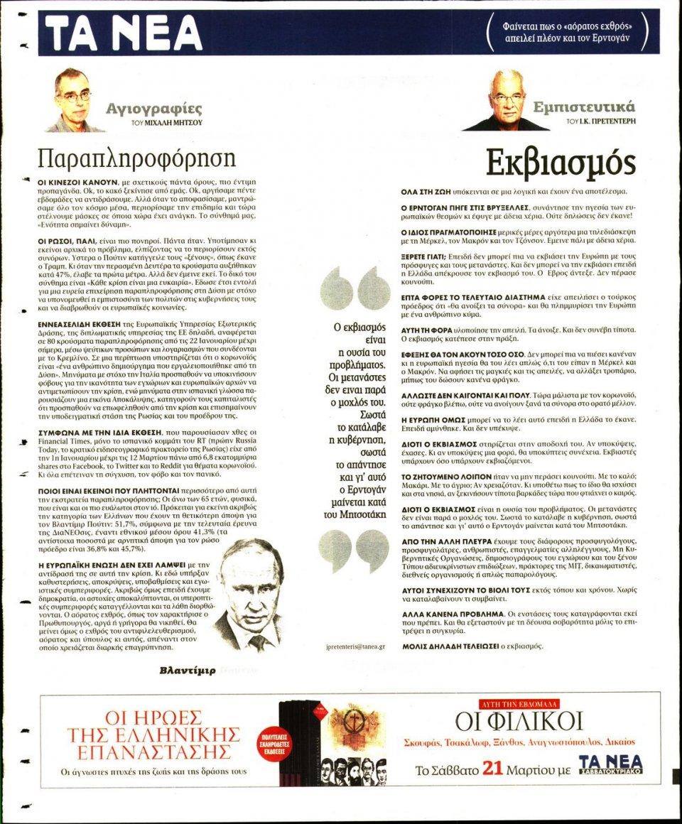 Οπισθόφυλλο Εφημερίδας - Τα Νέα - 2020-03-19