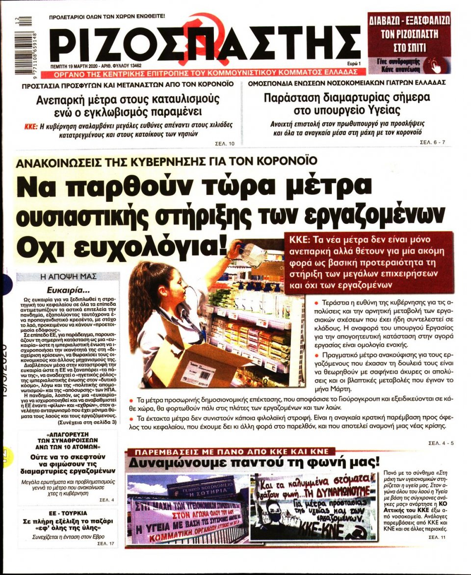 Πρωτοσέλιδο Εφημερίδας - Ριζοσπάστης - 2020-03-19