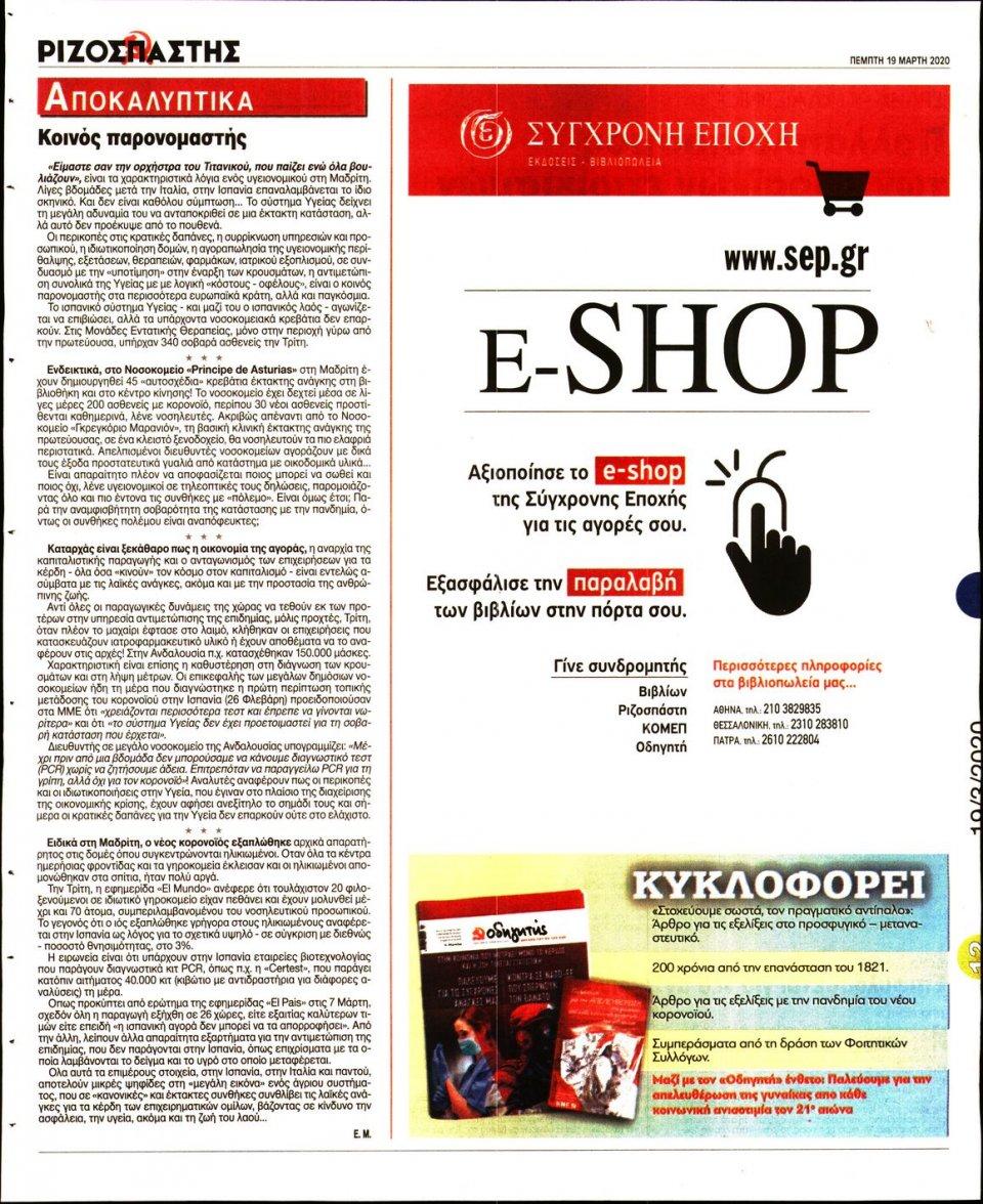 Οπισθόφυλλο Εφημερίδας - Ριζοσπάστης - 2020-03-19