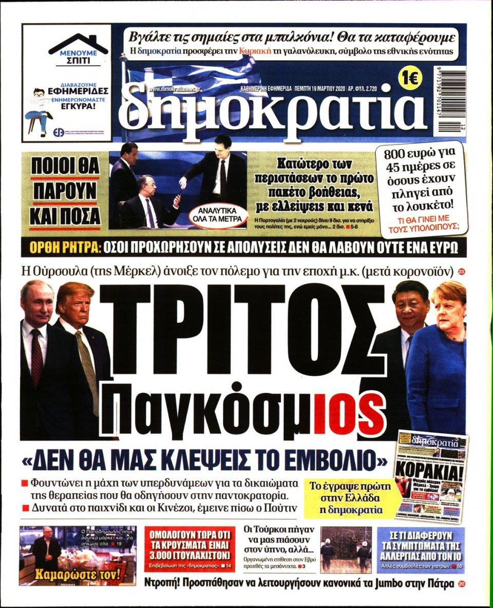 Πρωτοσέλιδο Εφημερίδας - ΔΗΜΟΚΡΑΤΙΑ - 2020-03-19