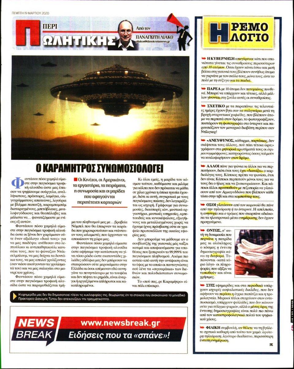 Οπισθόφυλλο Εφημερίδας - ΔΗΜΟΚΡΑΤΙΑ - 2020-03-19