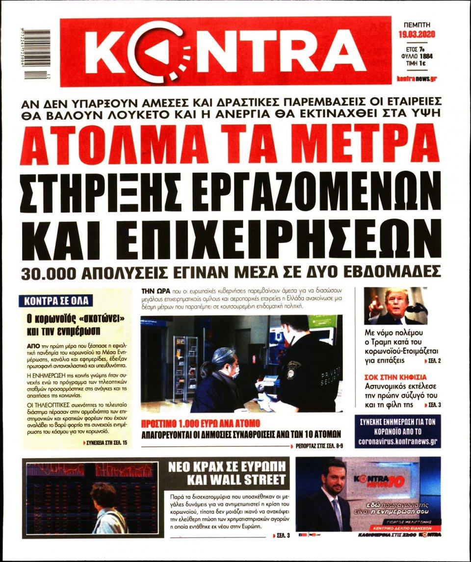 Πρωτοσέλιδο Εφημερίδας - KONTRA NEWS - 2020-03-19