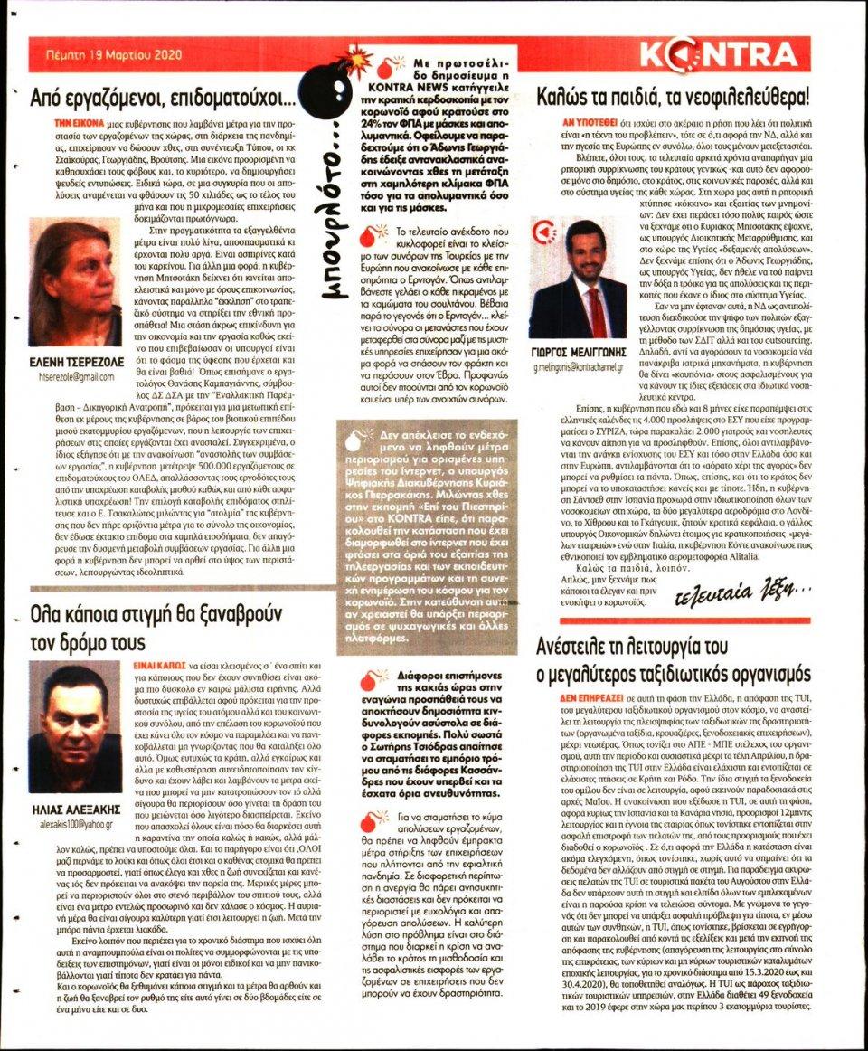 Οπισθόφυλλο Εφημερίδας - KONTRA NEWS - 2020-03-19
