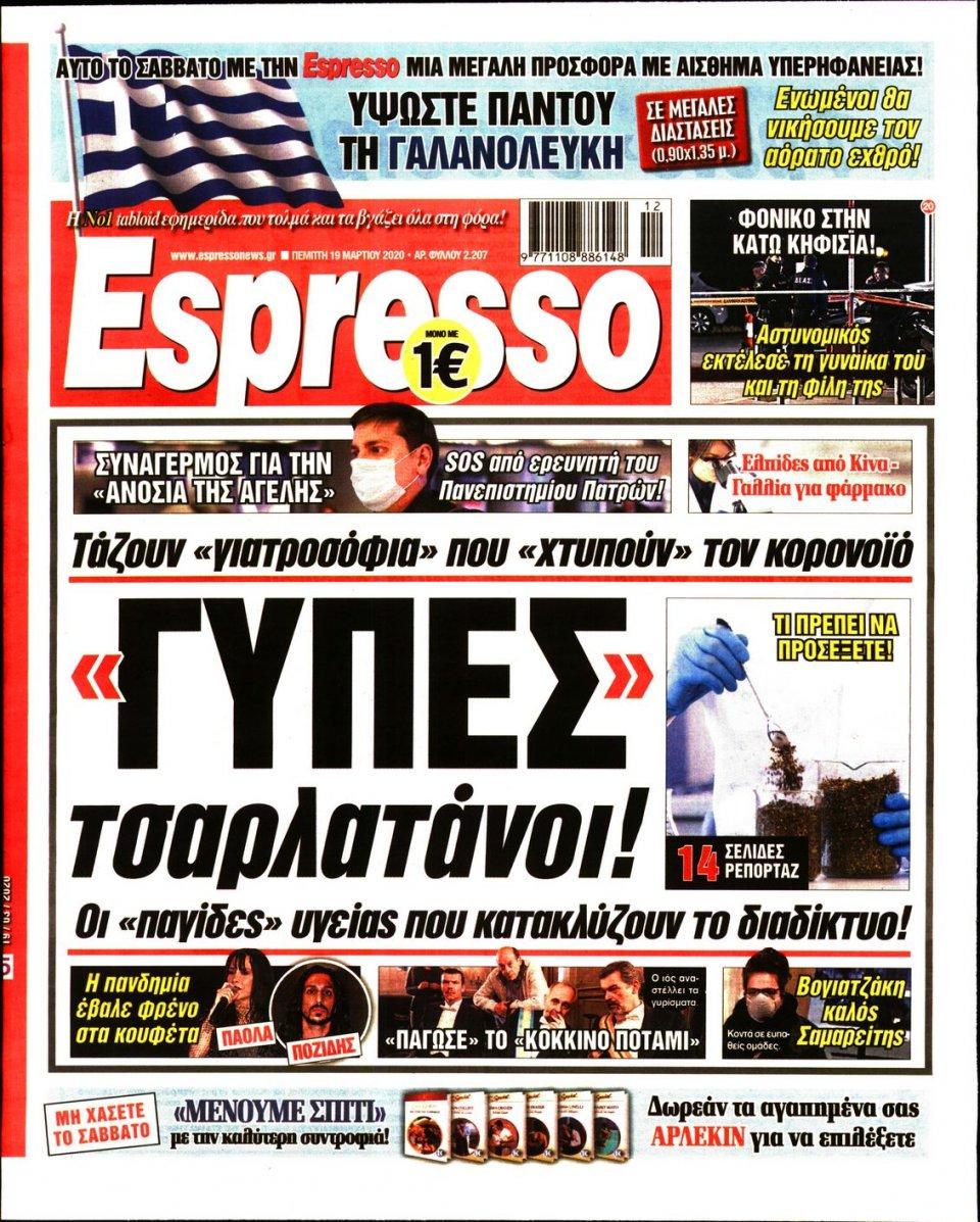 Πρωτοσέλιδο Εφημερίδας - Espresso - 2020-03-19