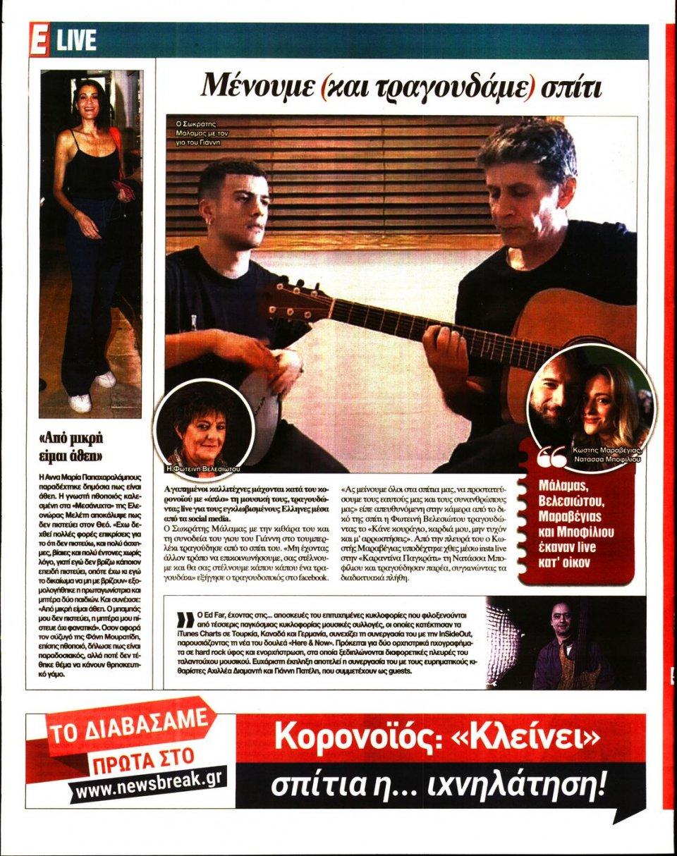 Οπισθόφυλλο Εφημερίδας - Espresso - 2020-03-19