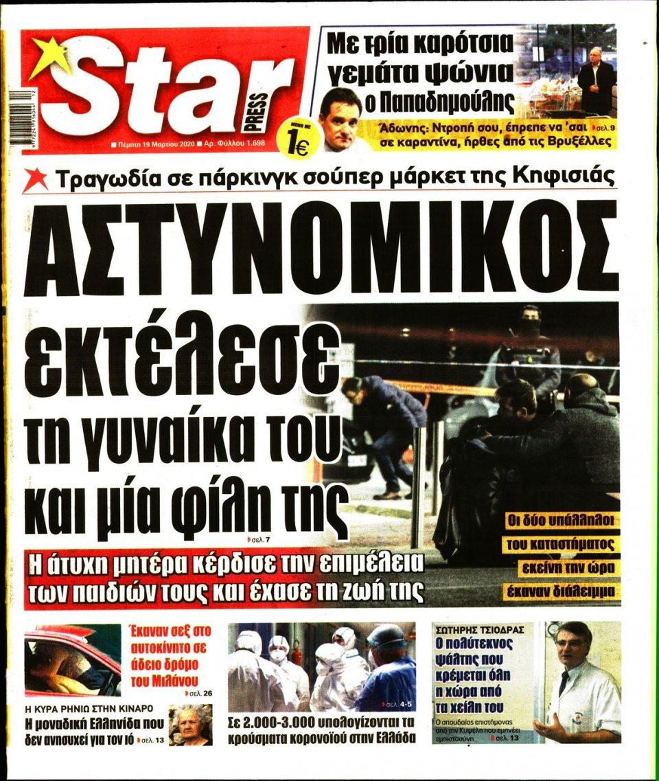 Πρωτοσέλιδο Εφημερίδας - STAR PRESS - 2020-03-19
