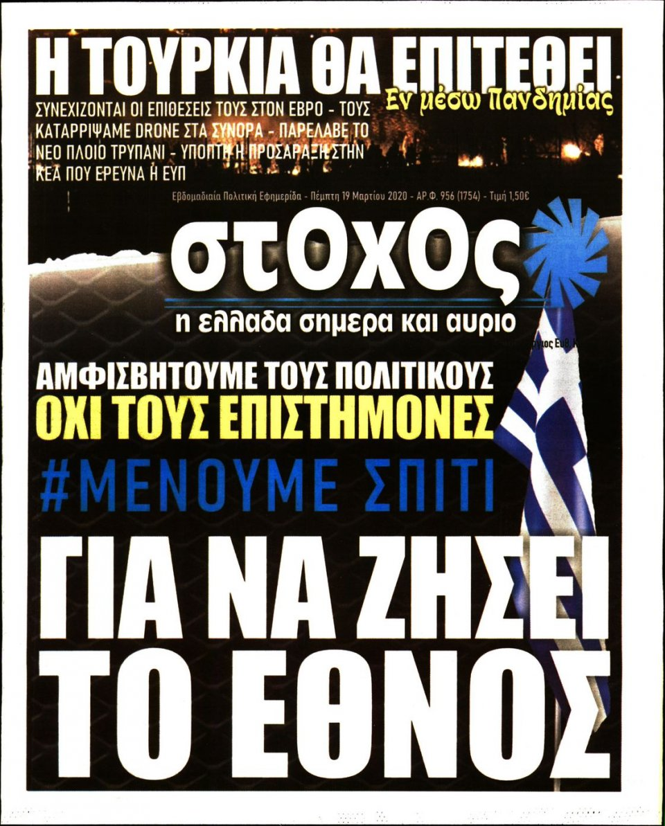 Πρωτοσέλιδο Εφημερίδας - ΣΤΟΧΟΣ - 2020-03-19