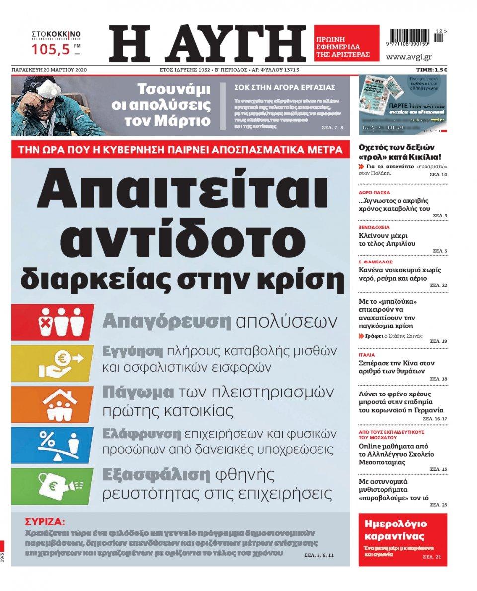 Πρωτοσέλιδο Εφημερίδας - Αυγή - 2020-03-20