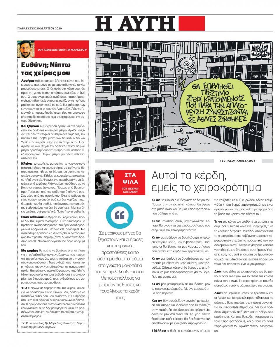 Οπισθόφυλλο Εφημερίδας - Αυγή - 2020-03-20