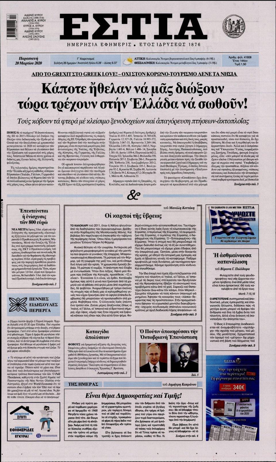 Πρωτοσέλιδο Εφημερίδας - Εστία - 2020-03-20