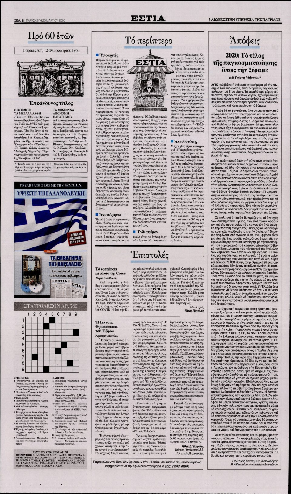 Οπισθόφυλλο Εφημερίδας - Εστία - 2020-03-20