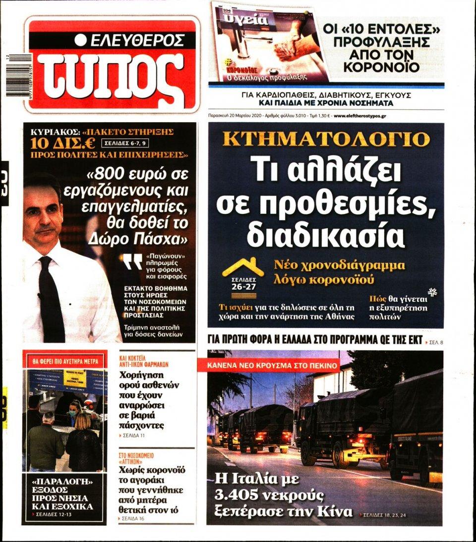 Πρωτοσέλιδο Εφημερίδας - Ελεύθερος Τύπος - 2020-03-20
