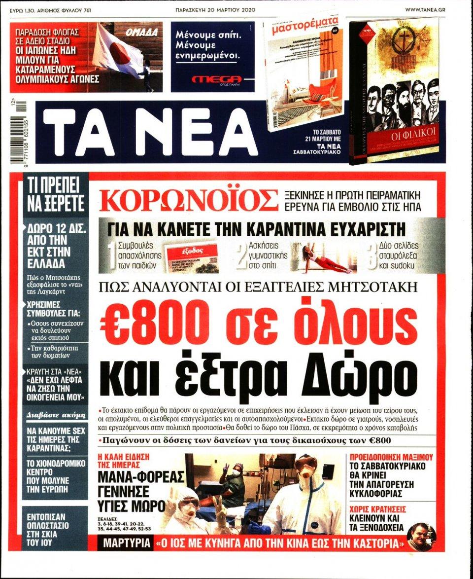 Πρωτοσέλιδο Εφημερίδας - Τα Νέα - 2020-03-20