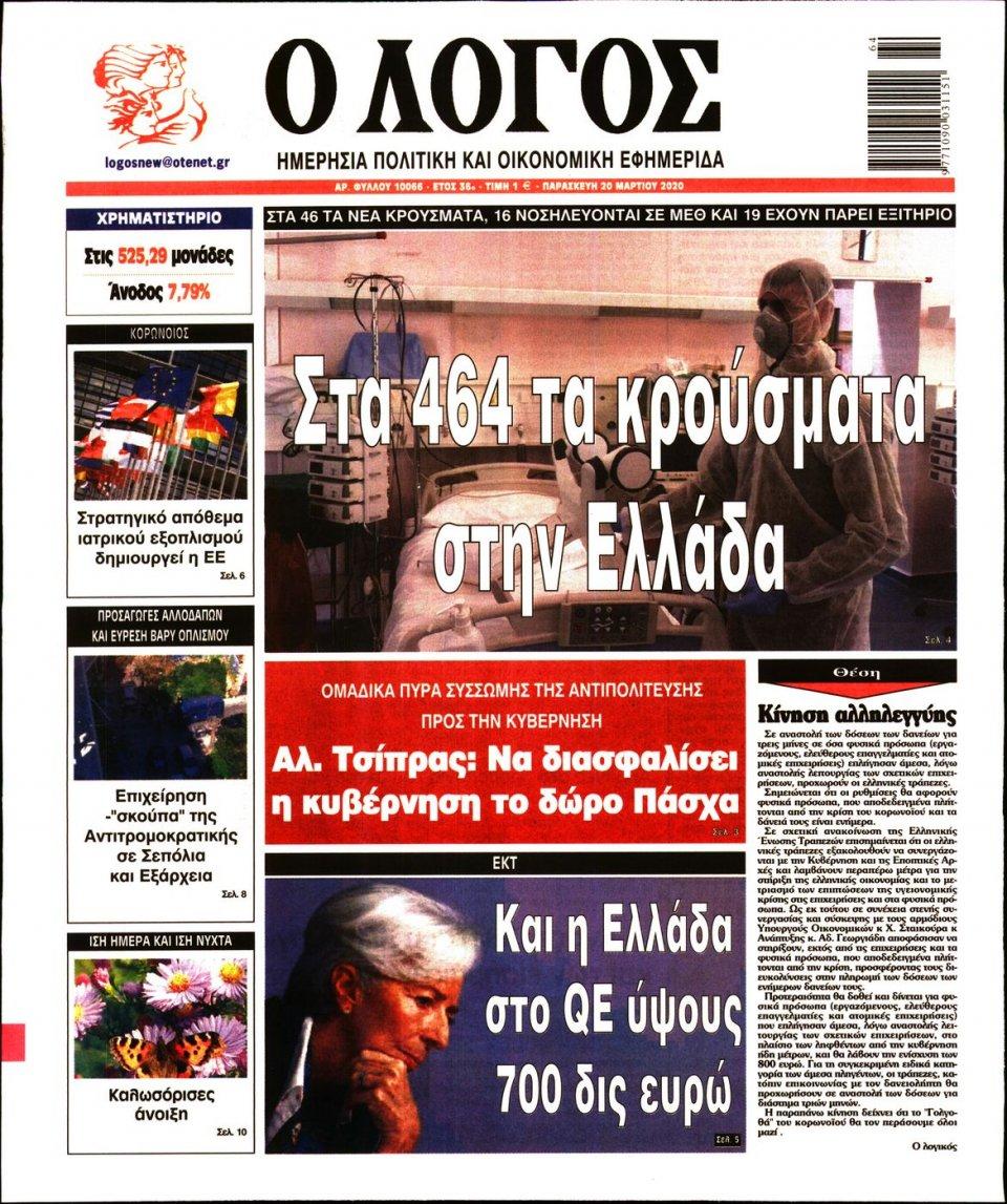Πρωτοσέλιδο Εφημερίδας - Λόγος - 2020-03-20