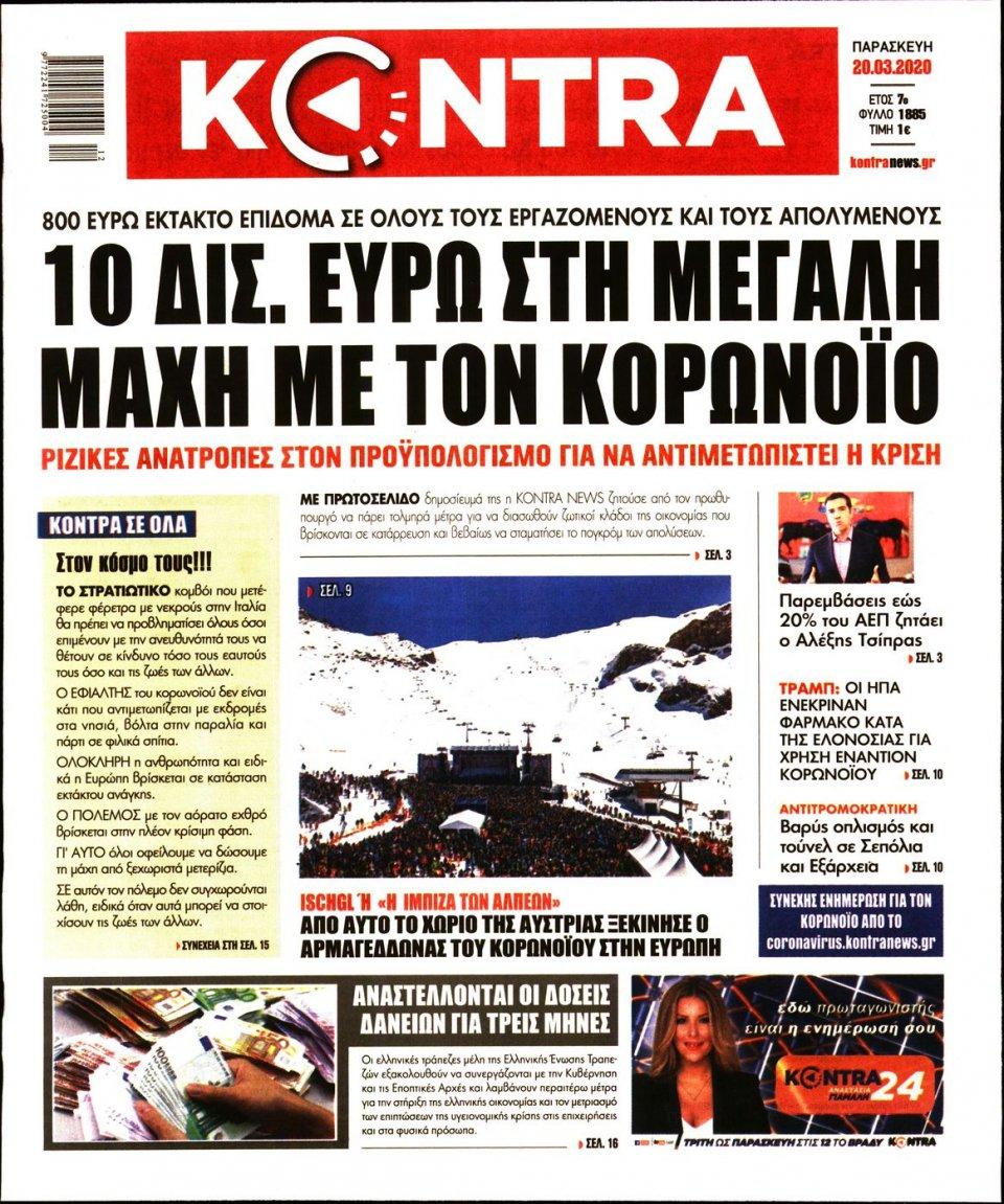 Πρωτοσέλιδο Εφημερίδας - KONTRA NEWS - 2020-03-20