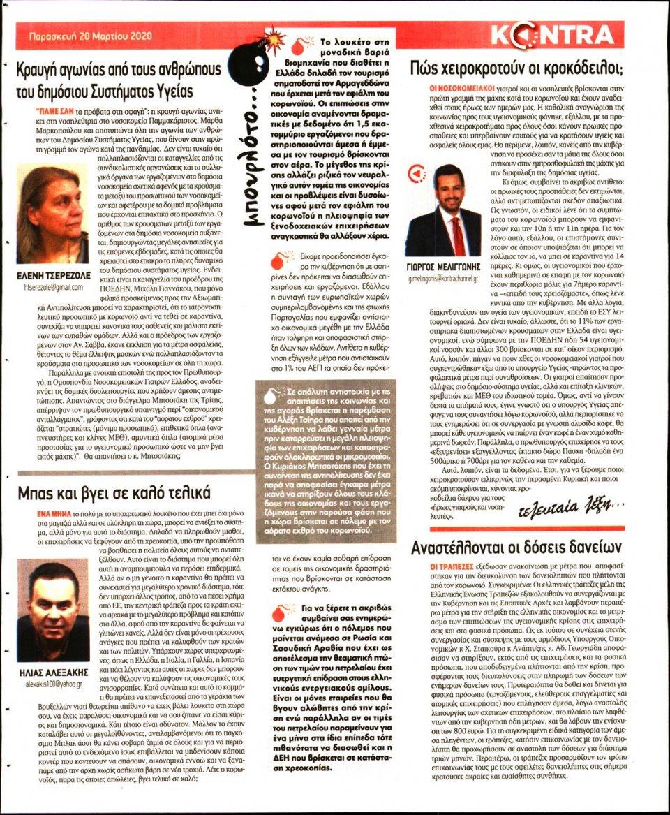 Οπισθόφυλλο Εφημερίδας - KONTRA NEWS - 2020-03-20