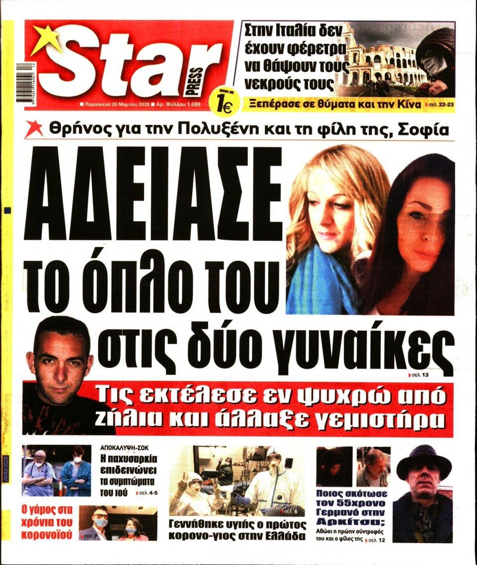 Πρωτοσέλιδο Εφημερίδας - STAR PRESS - 2020-03-20