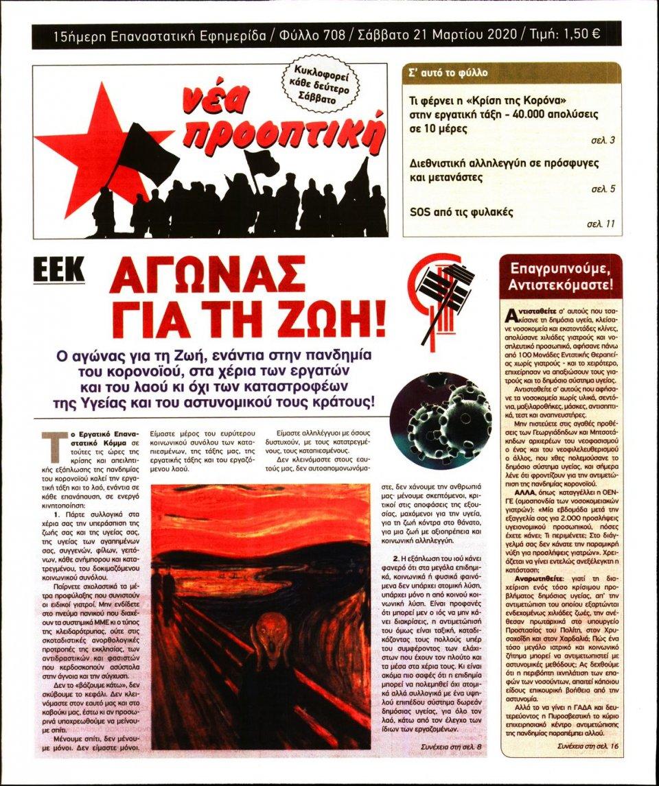 Πρωτοσέλιδο Εφημερίδας - ΝΕΑ ΠΡΟΟΠΤΙΚΗ - 2020-03-21