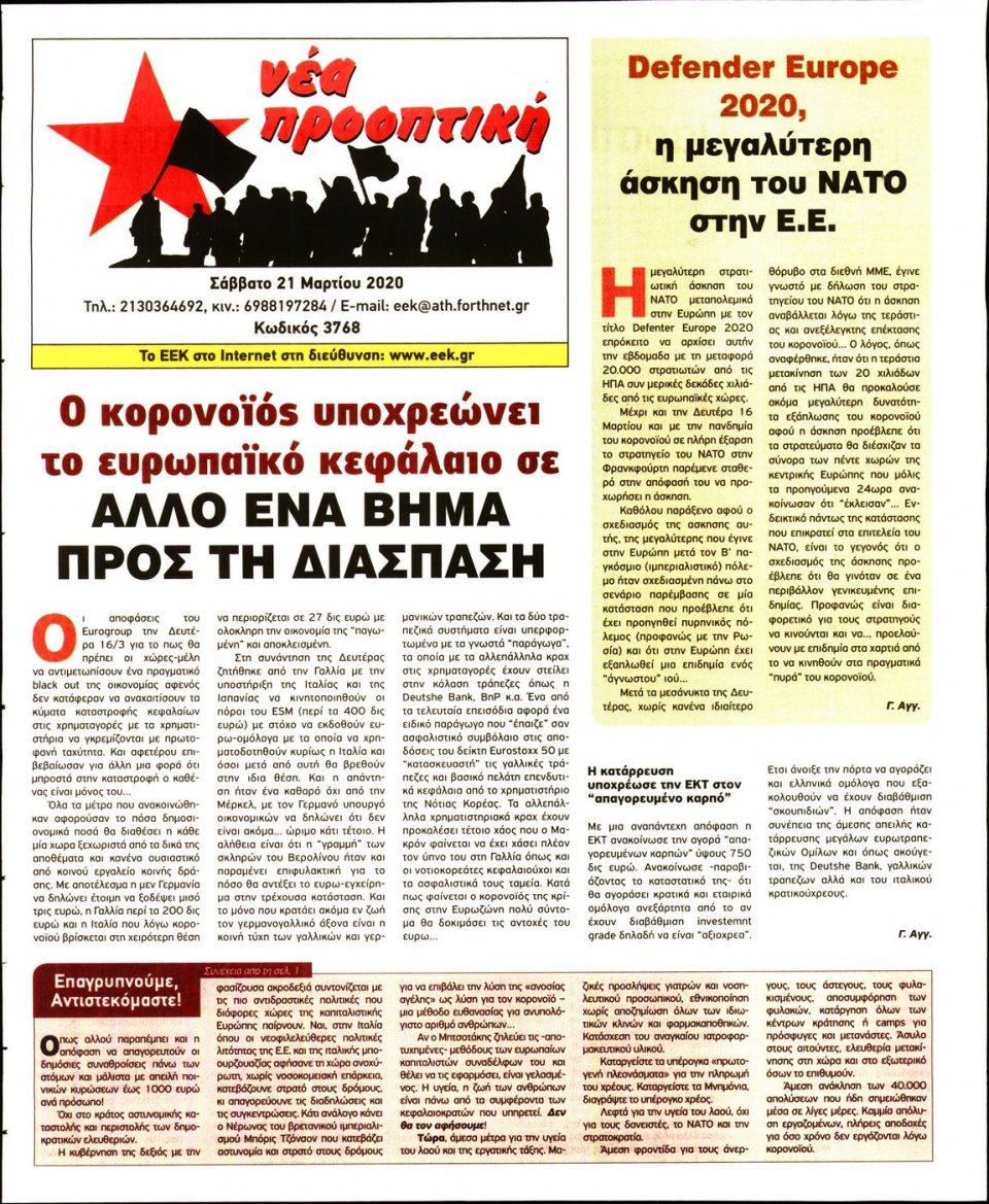 Οπισθόφυλλο Εφημερίδας - ΝΕΑ ΠΡΟΟΠΤΙΚΗ - 2020-03-21
