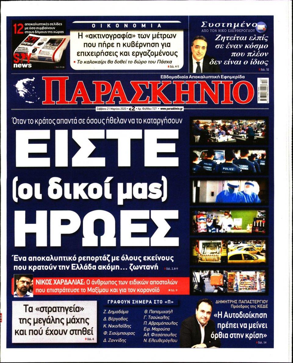 Πρωτοσέλιδο Εφημερίδας - ΤΟ ΠΑΡΑΣΚΗΝΙΟ - 2020-03-21