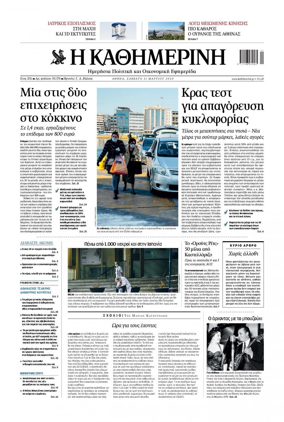 Πρωτοσέλιδο Εφημερίδας - Καθημερινή - 2020-03-21