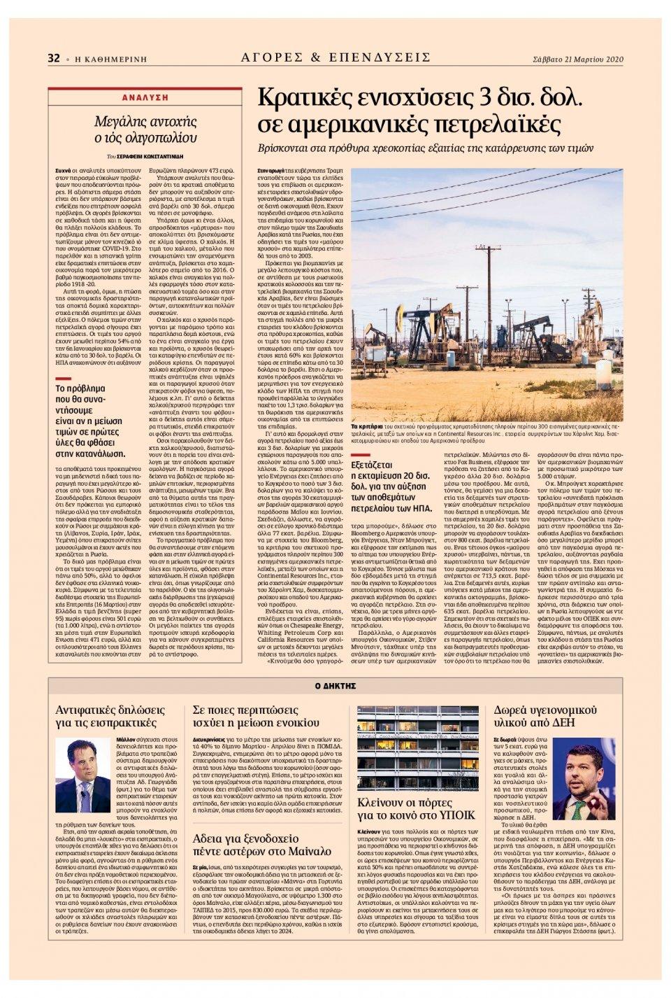 Οπισθόφυλλο Εφημερίδας - Καθημερινή - 2020-03-21