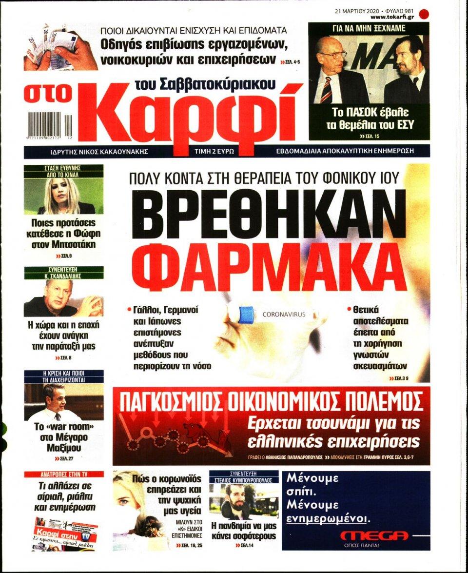 Πρωτοσέλιδο Εφημερίδας - ΚΑΡΦΙ - 2020-03-21