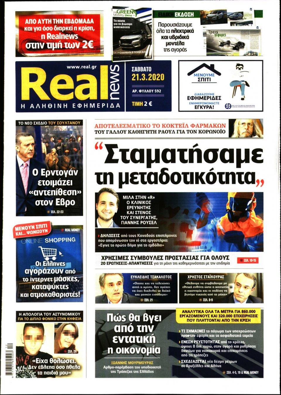 Πρωτοσέλιδο Εφημερίδας - Real News - 2020-03-21