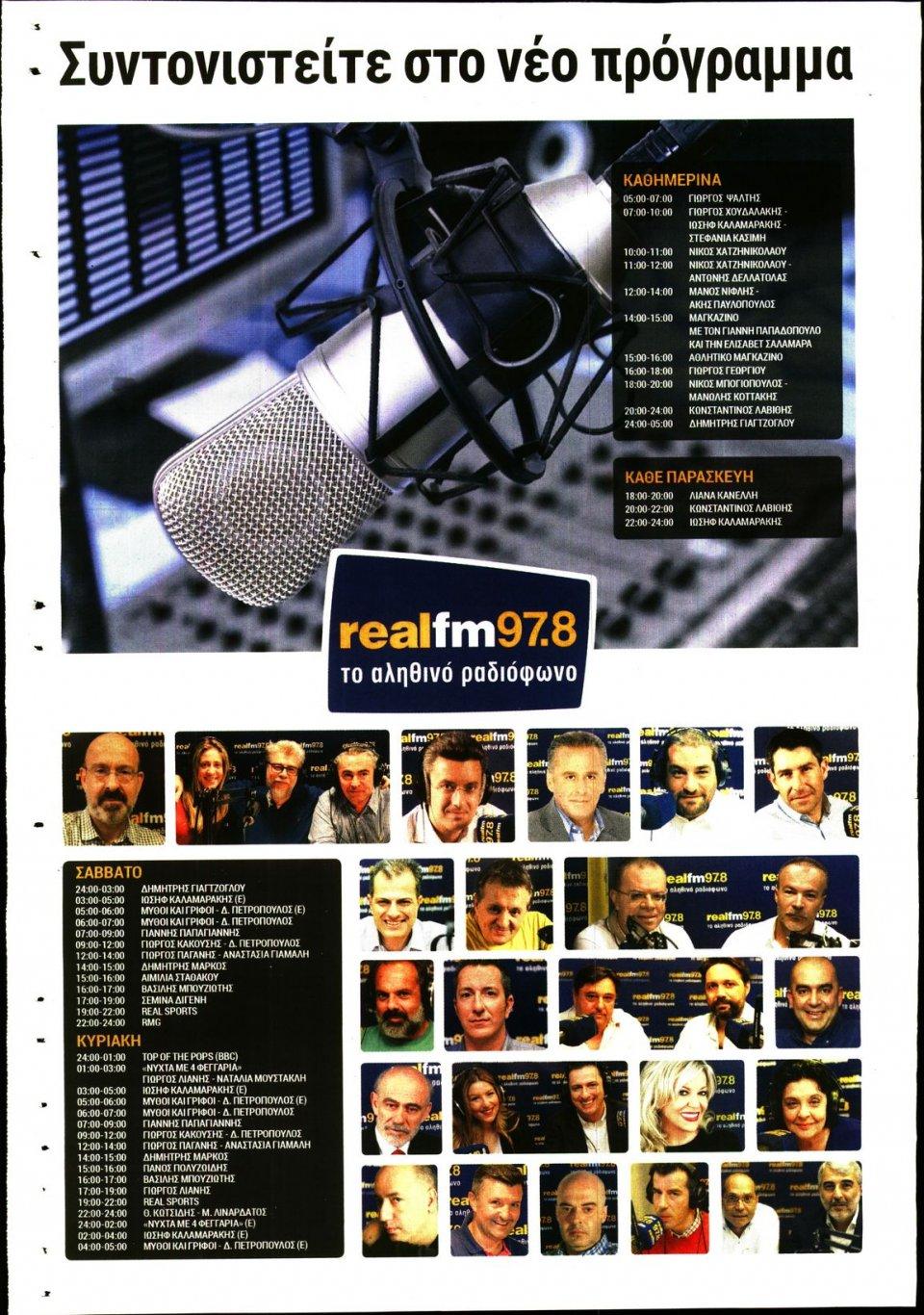 Οπισθόφυλλο Εφημερίδας - Real News - 2020-03-21