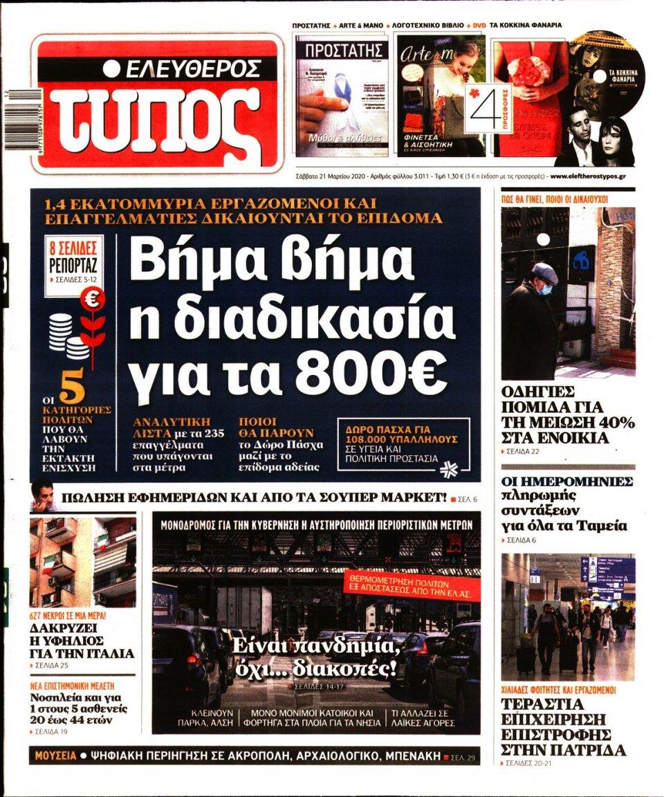 Πρωτοσέλιδο Εφημερίδας - Ελεύθερος Τύπος - 2020-03-21