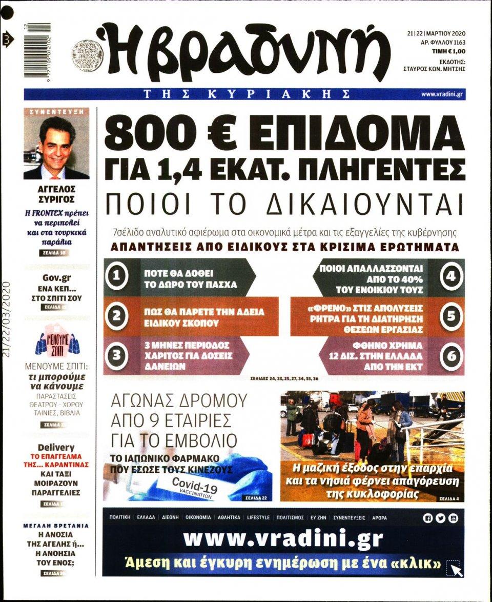 Πρωτοσέλιδο Εφημερίδας - ΒΡΑΔΥΝΗ ΤΗΣ ΚΥΡΙΑΚΗΣ - 2020-03-21