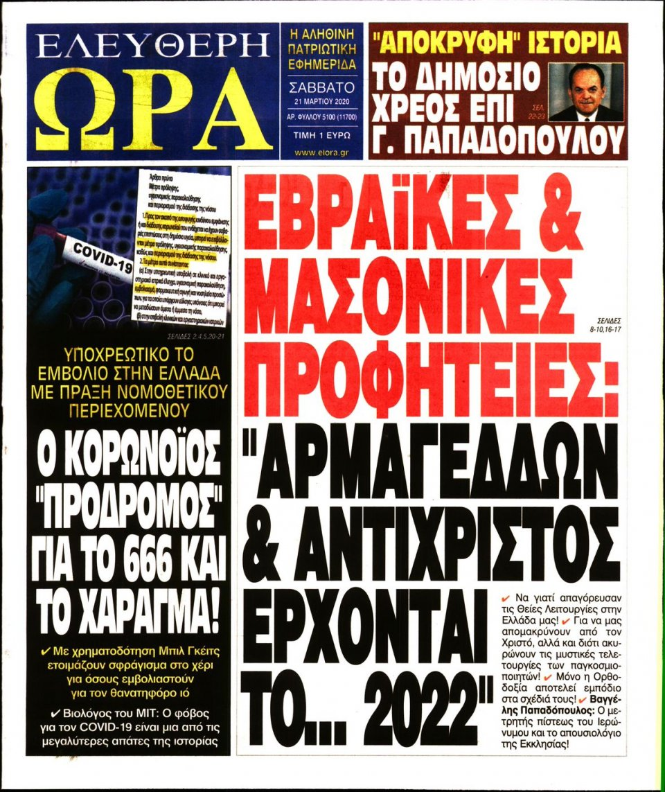 Πρωτοσέλιδο Εφημερίδας - Ελεύθερη Ώρα - 2020-03-21