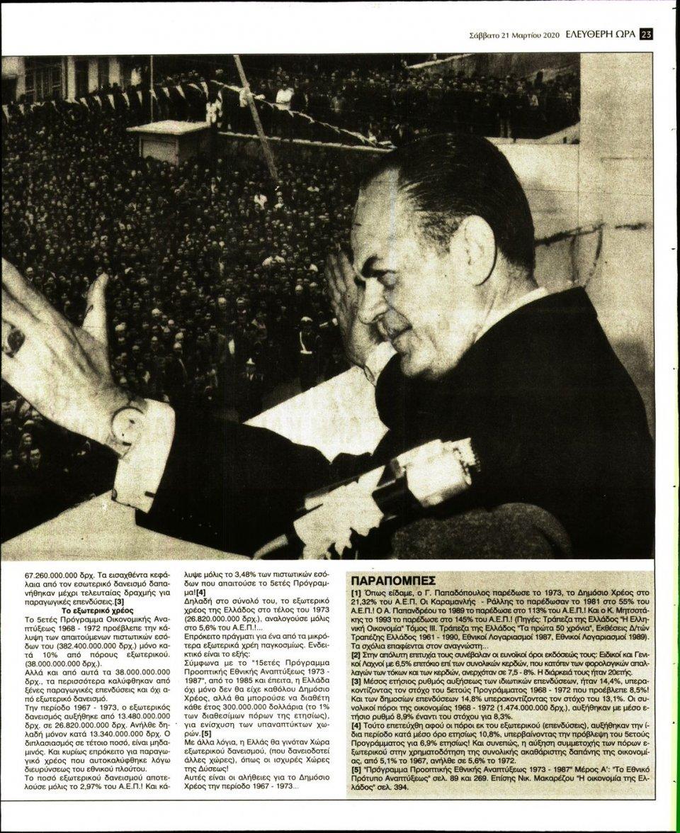 Οπισθόφυλλο Εφημερίδας - Ελεύθερη Ώρα - 2020-03-21