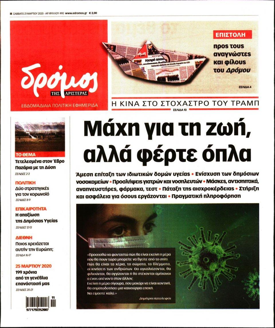 Πρωτοσέλιδο Εφημερίδας - ΔΡΟΜΟΣ ΤΗΣ ΑΡΙΣΤΕΡΑΣ - 2020-03-21