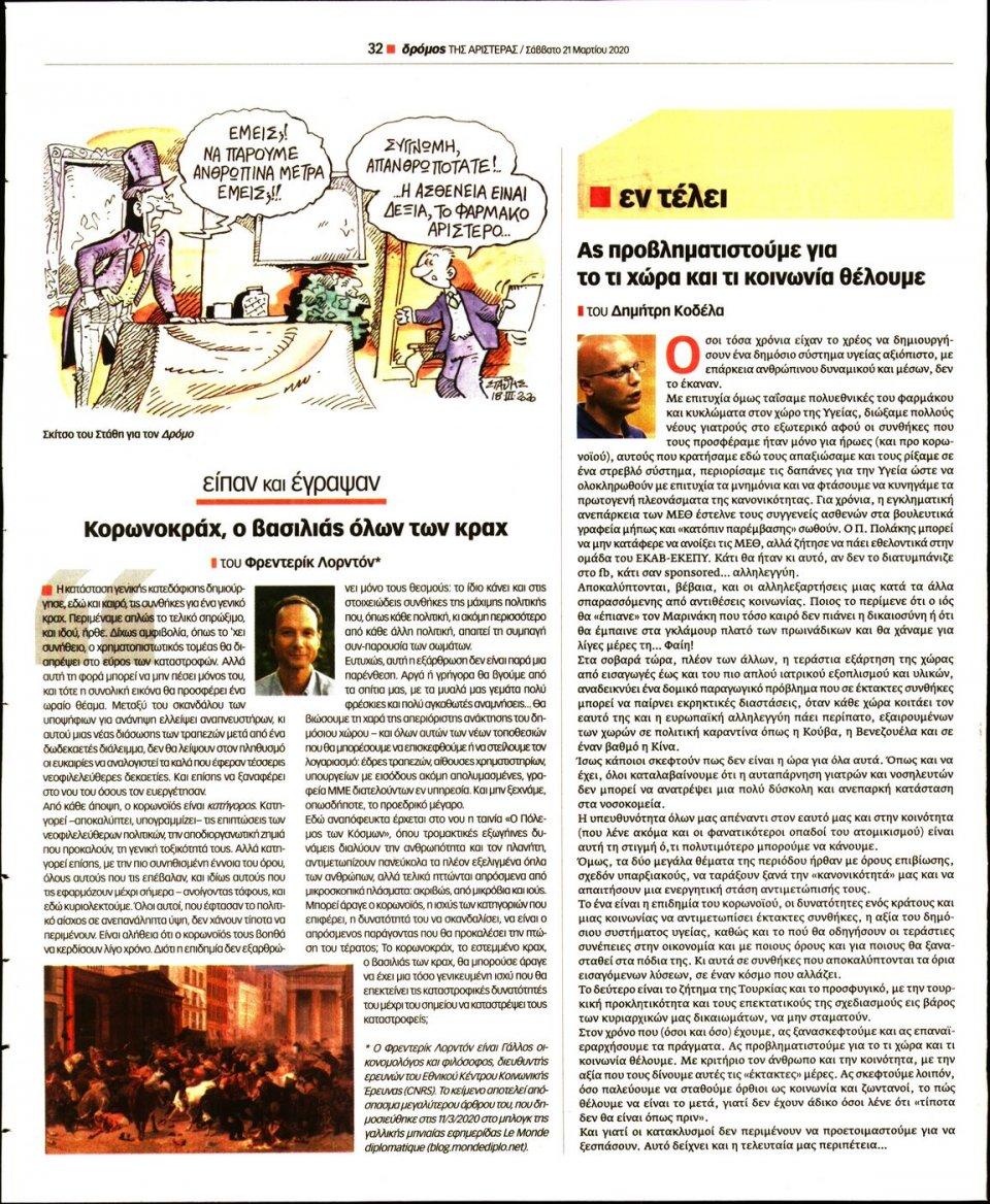 Οπισθόφυλλο Εφημερίδας - ΔΡΟΜΟΣ ΤΗΣ ΑΡΙΣΤΕΡΑΣ - 2020-03-21