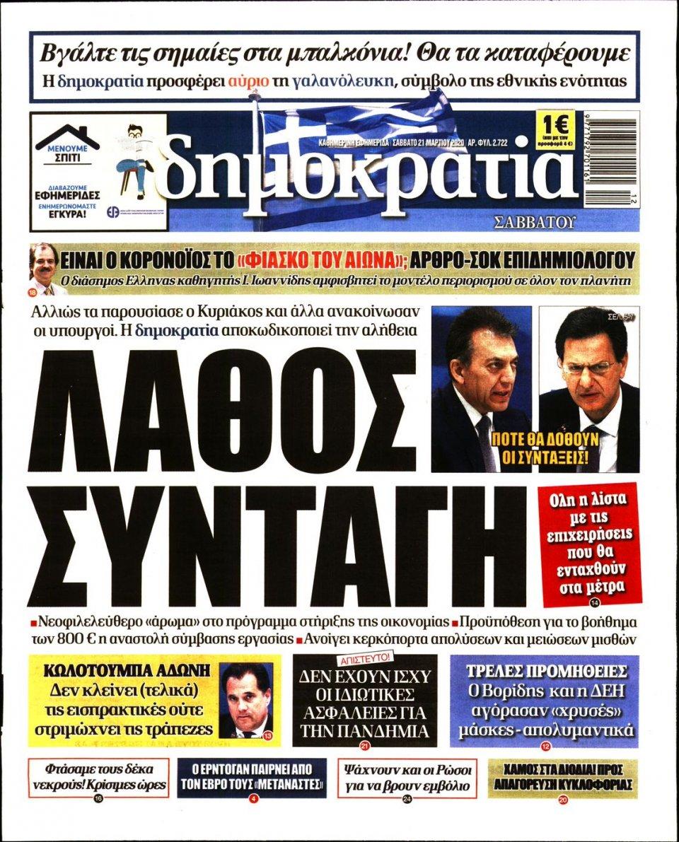Πρωτοσέλιδο Εφημερίδας - ΔΗΜΟΚΡΑΤΙΑ - 2020-03-21