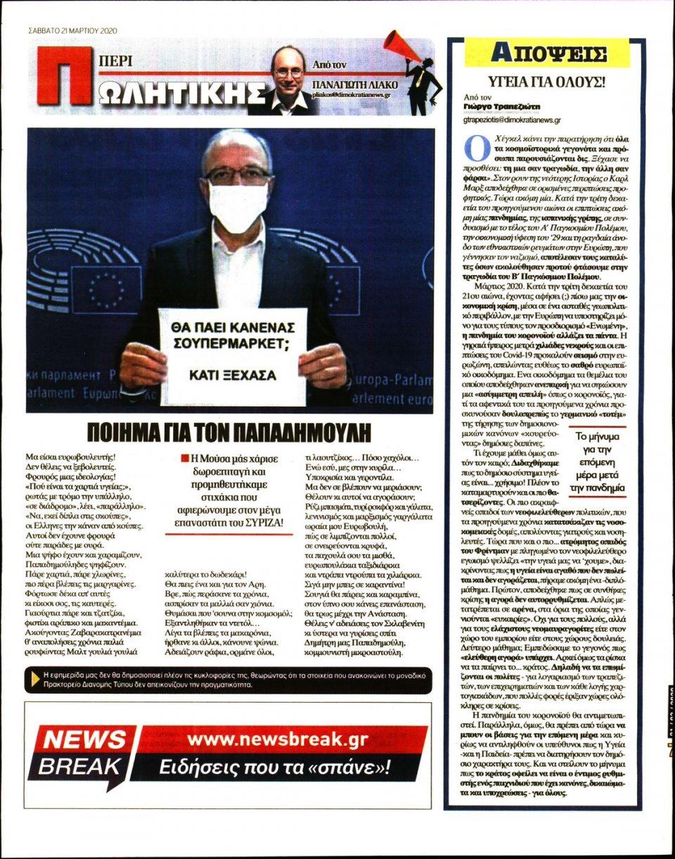 Οπισθόφυλλο Εφημερίδας - ΔΗΜΟΚΡΑΤΙΑ - 2020-03-21