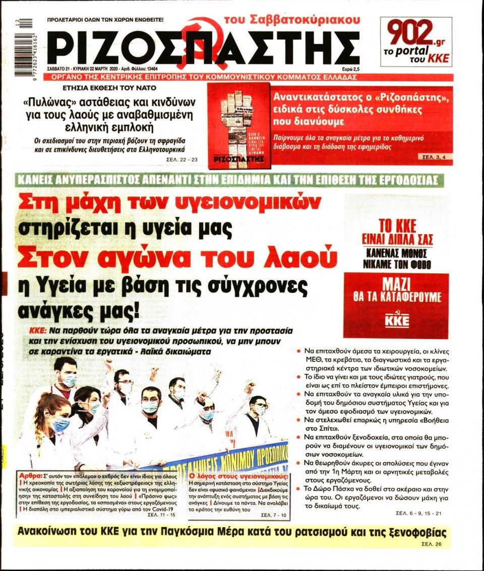 Πρωτοσέλιδο Εφημερίδας - Ριζοσπάστης - 2020-03-21