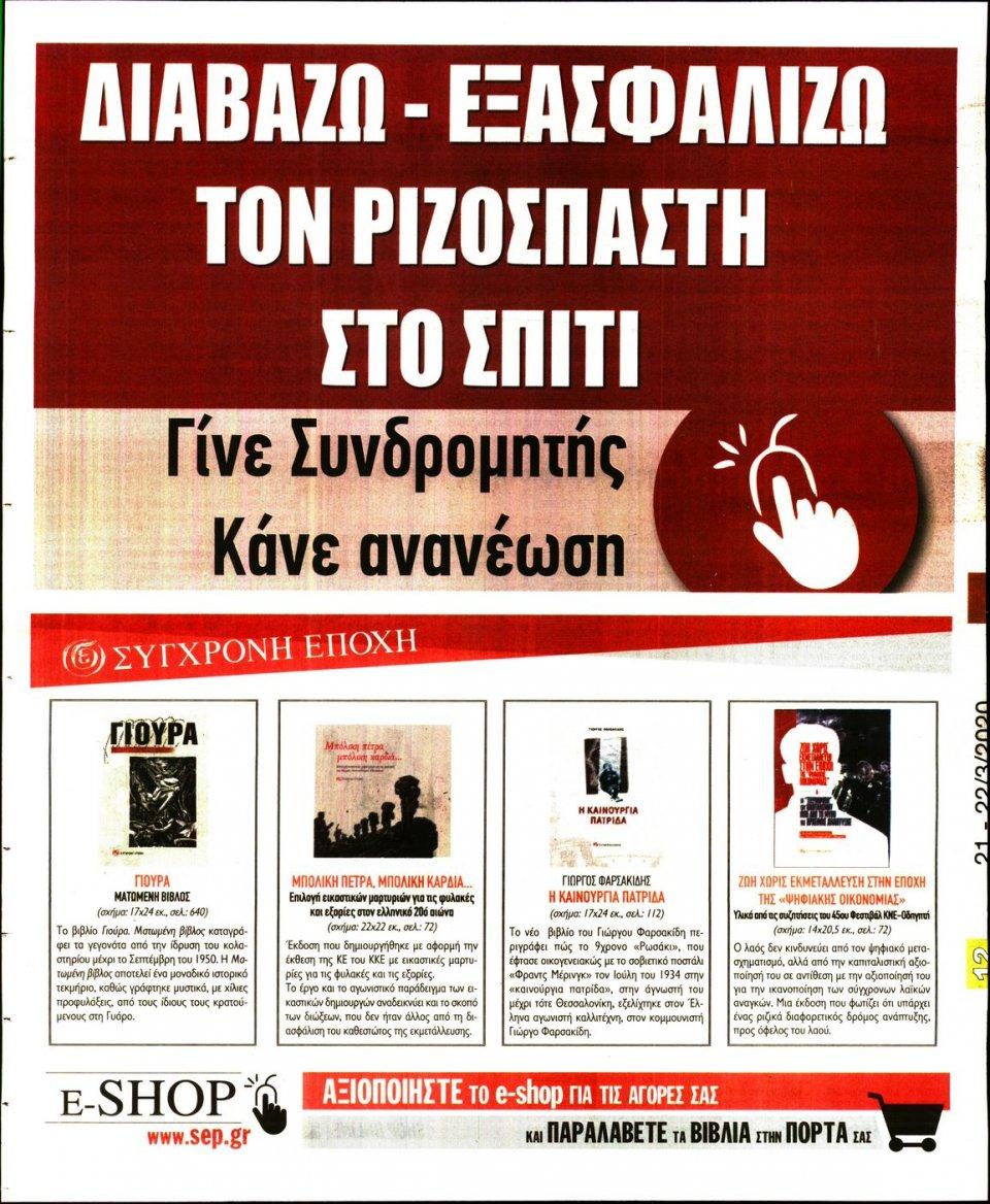 Οπισθόφυλλο Εφημερίδας - Ριζοσπάστης - 2020-03-21