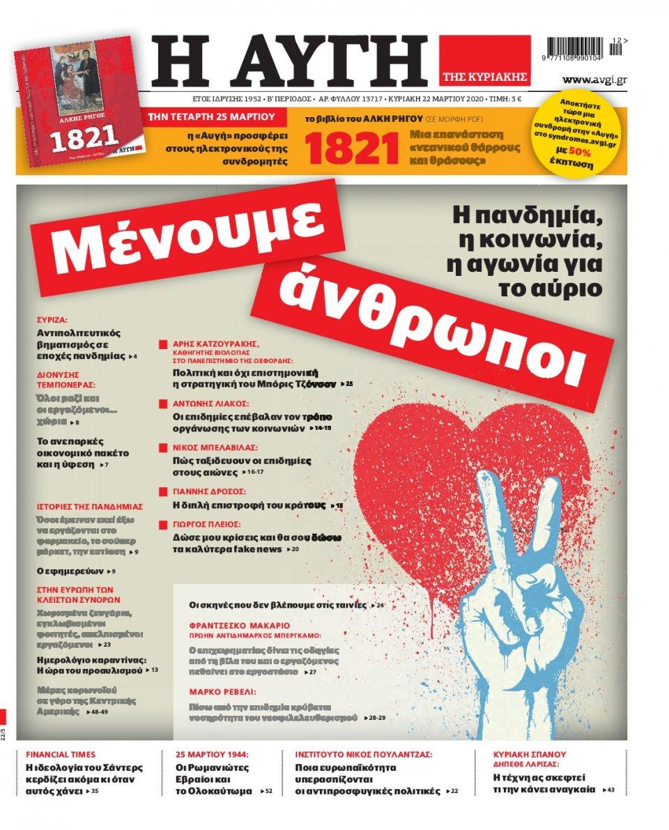 Πρωτοσέλιδο Εφημερίδας - Αυγή - 2020-03-22