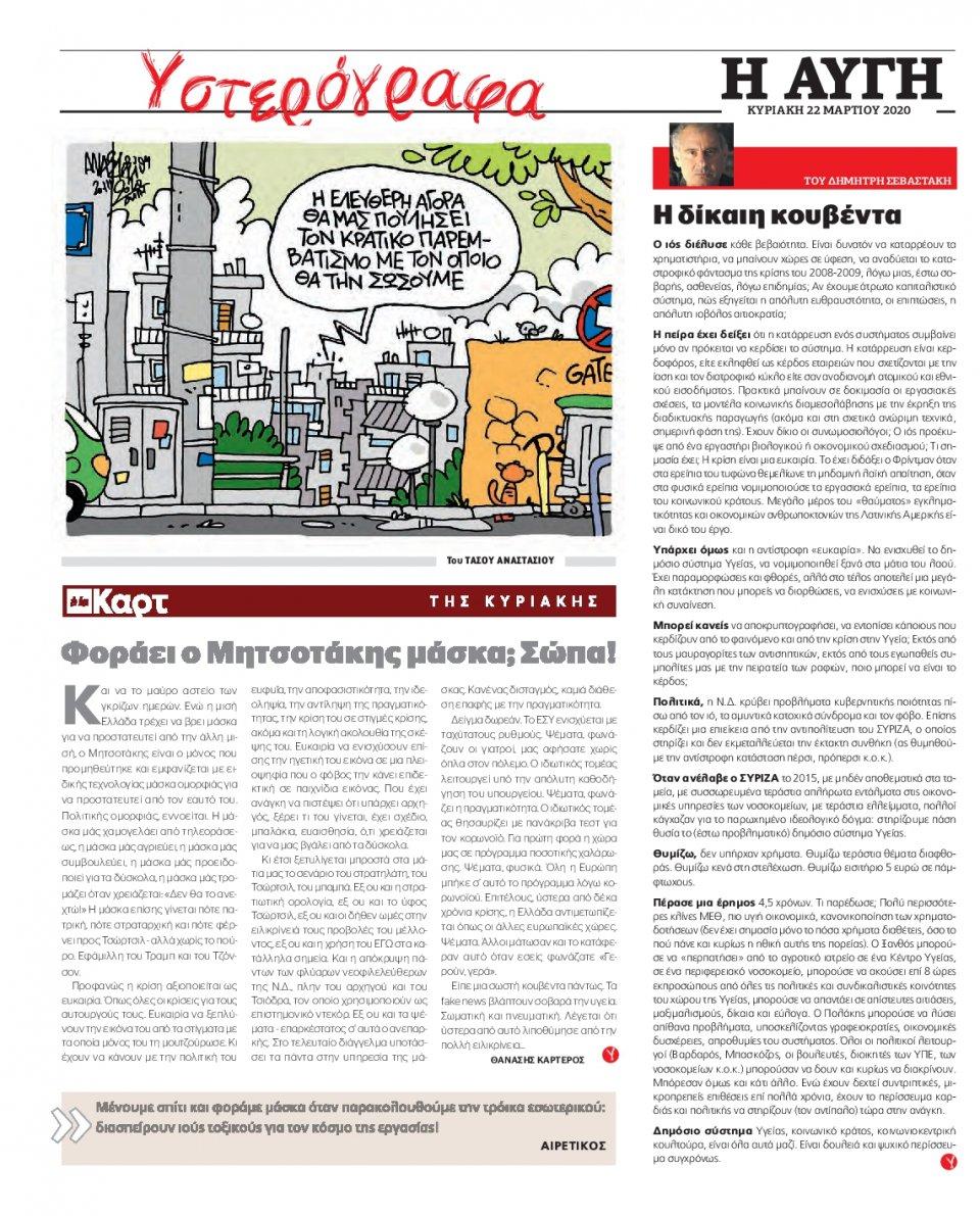 Οπισθόφυλλο Εφημερίδας - Αυγή - 2020-03-22