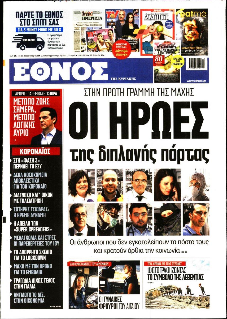 Πρωτοσέλιδο Εφημερίδας - Έθνος - 2020-03-22